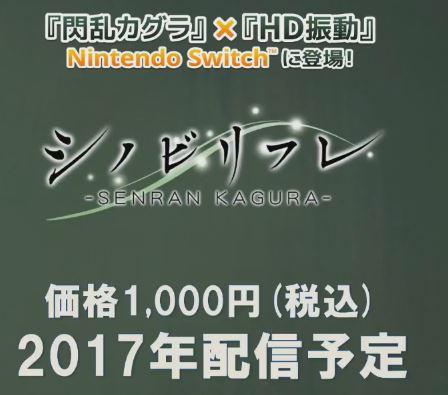 shinobi-refl-20170801d