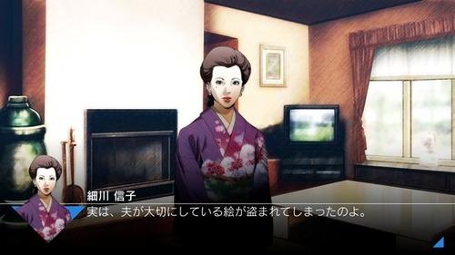 探偵 神宮寺三郎 プリズム・オブ・アイズ (1)