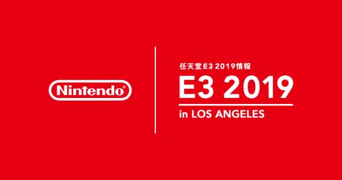 【再確認】「E3 2019」プレスカンファレンススケジュール