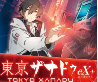 PS4「東亰ザナドゥeX+」 発売日が9/8に決定、 V-Navi、サイドストーリー、パッケージ公開 予約開始!
