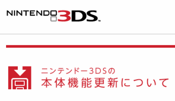 New 3DS、New 3DS LL、3DS、3DS LL 本体更新データが配信開始!
