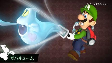 3DS「ルイージマンション」紹介映像 & TVCMが公開!あらかじめダウンロードも始まったぞ!!