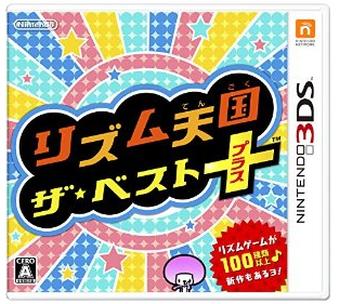 3DS「リズム天国 ザ・べスト プラス」 最新作は100種類以上のリズムゲーム収録の大ボリューム!紹介映像が公開!!