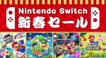 【速報】「Nintendo Switch 新春セール」開催!マリオやカービィが大幅割引に!【12/30~】