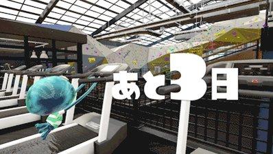 """「スプラトゥーン2」 """"バッテラストリート""""のショートムービーが公開!体験会からステージの形が変化"""
