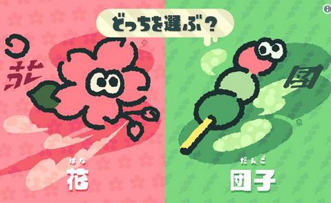 「スプラトゥーン2」 第8回フェスは『どっちを選ぶ? 花 vs 団子』 3/3開催決定!