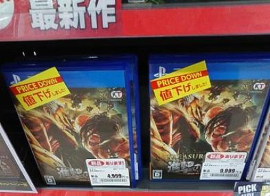 【悲報】「進撃の巨人2」発売から1週間で36%引きの暴落