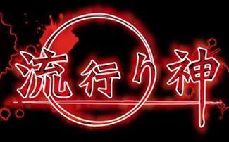 (フラゲ) 「流行り神」 完全新作がPS3/PS Vita向けに8/7発売決定キタ━━━━(゚∀゚)━━━━!! 登場キャラを一新!!