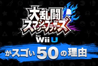 「スマブラWii U」 最大8人対戦対応が確定!DLCキャラ「ミュウツー」が参戦、「ワールドスマッシュ」「ステージ作り」「名作トライアル」搭載 すげえぇぇぇっ!!