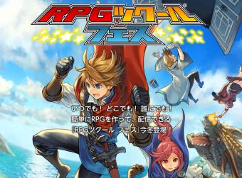 3DS「RPGツクール フェス」 が本日発売!管理人購入レビュー & セーブ容量が2倍になる更新データの配信も発表!!