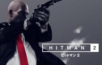 PS4「ヒットマン2」発売開始!感想 攻略 評価 「操作は快適で面白い」「字幕小さいのが不満」