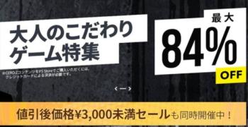 【朗報】PS STOREが最大85%OFFのセール!スイッチでフルプラのスカイリムが3200円DOOMが1600円!!