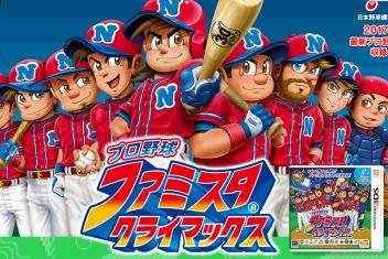 3DS「ファミスタ クライマックス」が4/20発売決定!女子プロ野球やドアラ、つば九郎が登場、山本昌投手がナムコスターズに参戦!PV公開、予約開始