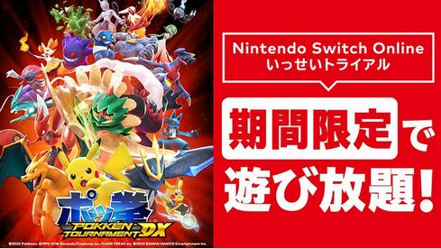 【朗報】SwitchOnlineで「ポッ拳」期間限定で遊び放題!「いっせいトライアル」開催