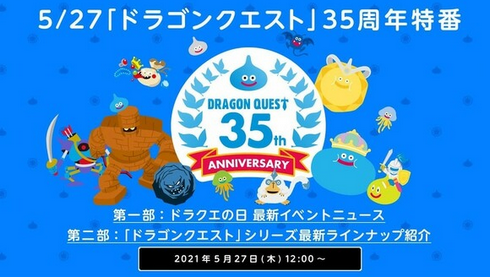 【5/27正午】『ドラゴンクエスト』35周年記念特番にて「ドラクエ12」発表の可能性高まる