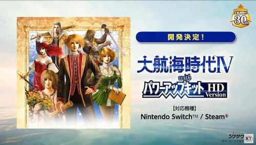 【復活】「大航海時代4HDver.」Switch/Steamで発売決定!!