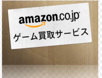 Amazon、中古ゲームなどの「買取サービス」を終了