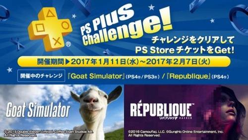 20170111-psplus-26
