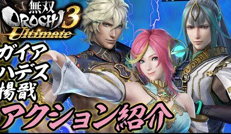 Switch/PS4「無双OROCHI3 Ultimate」 新キャラアクション紹介動画「ガイア/ハデス/楊戩」篇が公開!
