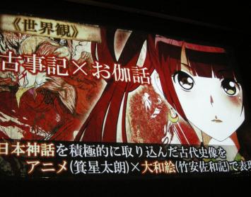 角川新作・日本神話をテーマにしたシミュレーションRPG「GOD WARS -時をこえて-」がPS4/PSVita向けに発表!2016年発売