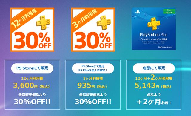 [朗報] PS Plus 6/7からのセールで12ヶ月チケットがたったの3600円(税込み)!!