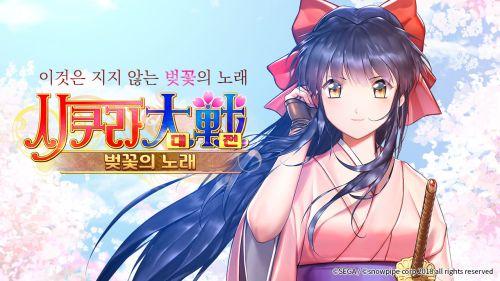 【復活】サクラ大戦がスマホでリメイク!『サクラ大戦:桜の歌』  *