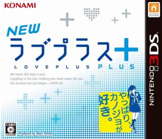 やっぱりカノジョが好き! 3DS「NEW ラブプラス+」 発売記念キャンペーン実施 グッズ新商品購入で『A3カレンダーポスター』を先着名にプレゼント!