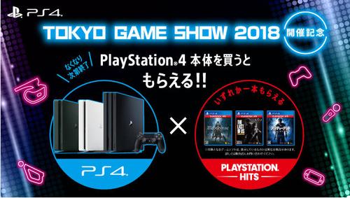 【チャンス】PS4本体を買うと必ず新品ソフトが1本貰える太っ腹キャンペーンをソニーが実施!