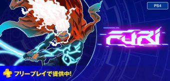 8月のPSplus フリープレイが発表!『Furi』 『Dead Star』 『ルミネス』ほか、『FF10』サントラも!!