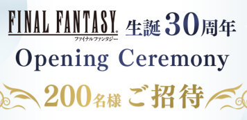 【速報】「ファイナルファンタジー」生誕30周年オープニングセレモニーが開催決定!FF7リメイク新情報くるっ!?
