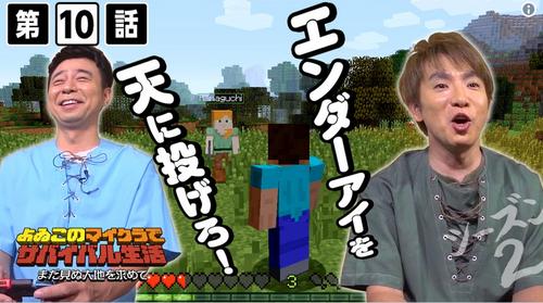 【定期動画】『よゐこのマイクラサバイバル生活』 シーズン2、第10話が配信!