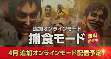 「進撃の巨人2」新オンラインモード『捕食モード』配信開始!無料アプデ紹介映像が公開!!