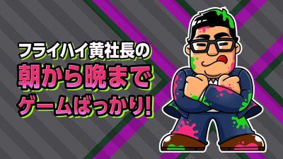フライハイワークス、スプラ生放送で1勝する毎に豪雨災害に1万円を寄付することを表明!