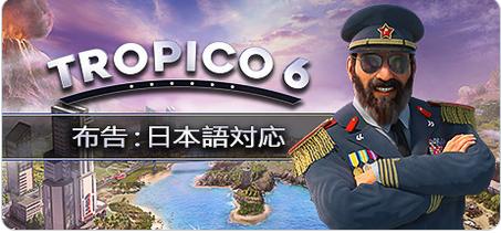 【朗報】執拗に日本語削除アプデ(※MOD含)された「トロピコ」、販売元が変わり無事日本語復活