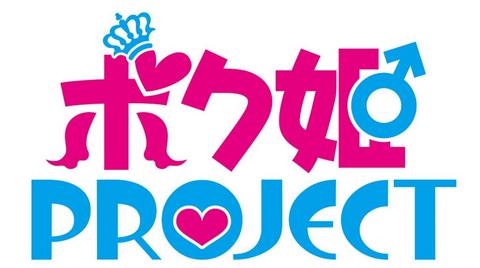 Switch/PS4「ボク姫PROJECT」日本一ソフトウェア 女装ゲーム新作、オープニングムービーが公開!