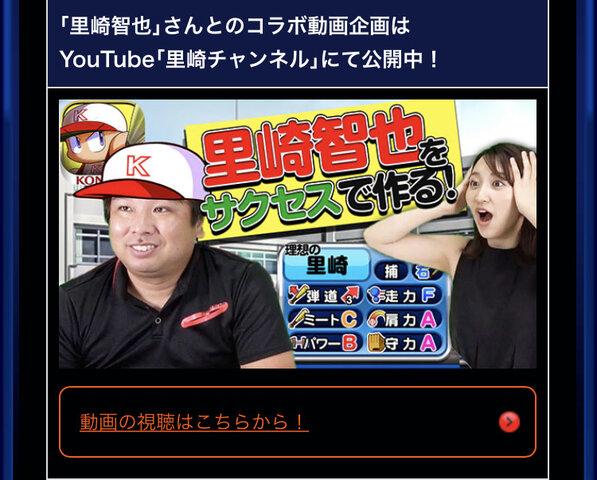 【朗報】里崎智也さん、パワプロ くんになる
