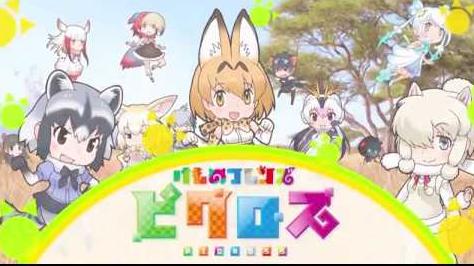 Switch「けものフレンズピクロス」紹介トレーラーが公開!