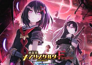 Switch/PS4「神獄塔メアリスケルターFinale」ストーリーPVが公開、発売まであと2日!