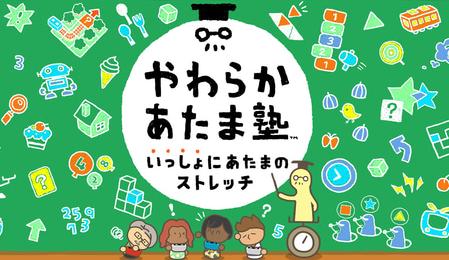 【朗報】Switch「やわらかあたま塾 いっしょにあたまのストレッチ」 12/3発売決定!!