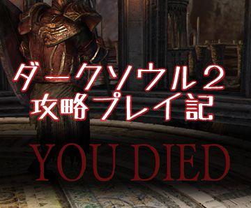 「ダークソウル2」 死にすぎヤバイ!! 早くも挫折しそうな攻略プレイ記第1弾