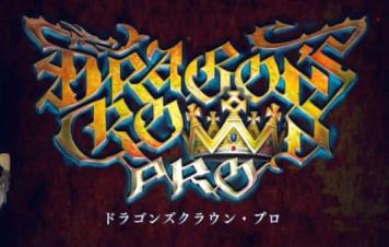 PS4「ドラゴンズクラウン・プロ」 が正式発表!2018年1月25日発売決定キタ━━━(゜∀゜)━━━ッ!!