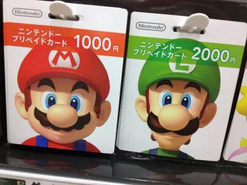 任天堂は早く300円、800円、2400円分のプリカ出すべき