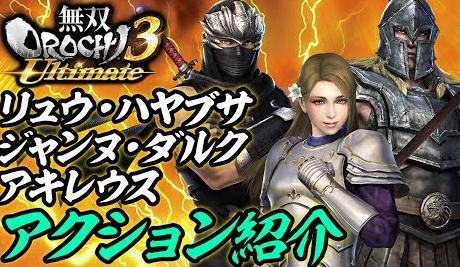 Switch/PS4「無双OROCHI3 Ultimate」 新キャラアクション紹介動画が公開!