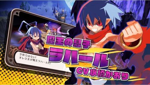 Switch/PS4「魔界戦記ディスガイア Refrain」CM風キャラクタームービー『ラハール編』が公開!