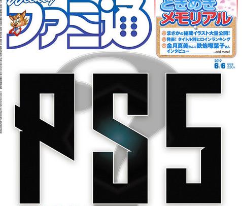 【ファミ通予想】PS5の価格は50000円前後で2020年10月か11月発売