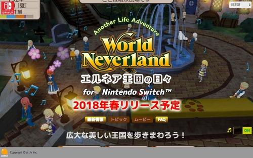 シリーズ最新作 「ワールドネバーランド エルネア王国の日々」 Nintendo Switchで発売決定、正式発表!公式サイトオープン