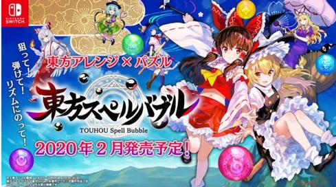 【朗報】Switch「東方パズルボブル」発売決定! タイトー公認