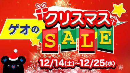 【12/14~12/25】ゲオ クリスオンラインセール開催!日替わり超特価で激安人気ソフト続々!!