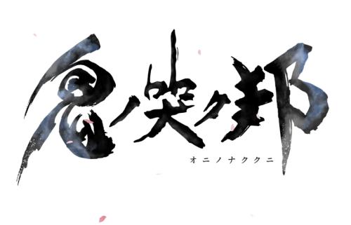 鬼ノ哭ク邦 (7)
