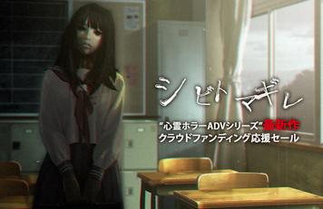 【朗報】「死印」シリーズ第3弾「シビトマギレ」のCF企画、目標9割達成!Switch版『NG』も発売発表!